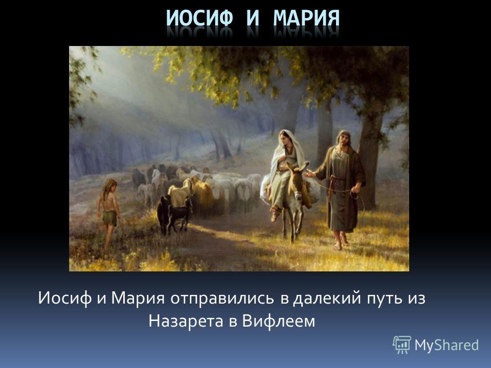 Иосиф и Мария отправились в далекий путь из Назарета в Вифлеем