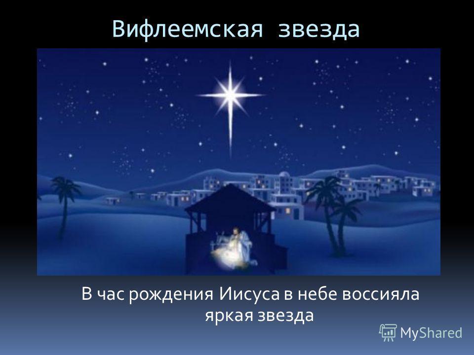 Вифлеемская звезда В час рождения Иисуса в небе воссияла яркая звезда