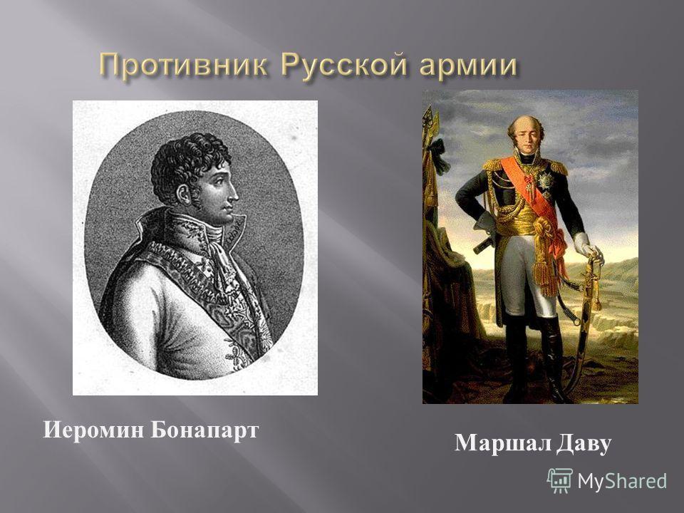 Иеромин Бонапарт Маршал Даву