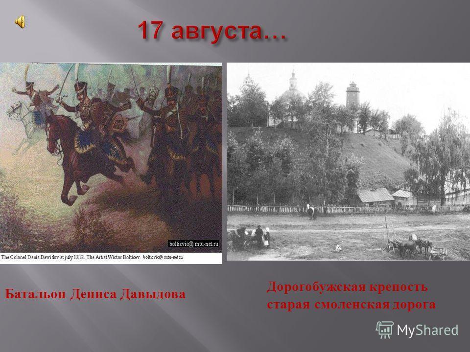 17 августа … Батальон Дениса Давыдова Дорогобужская крепость старая смоленская дорога