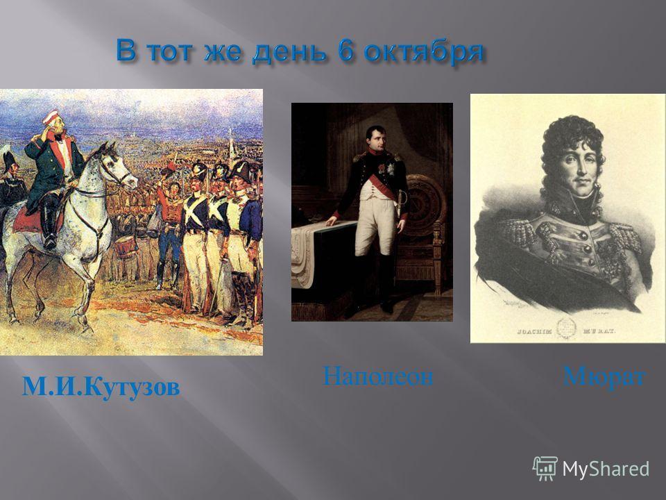 В тот же день 6 октября М. И. Кутузов Наполеон Мюрат