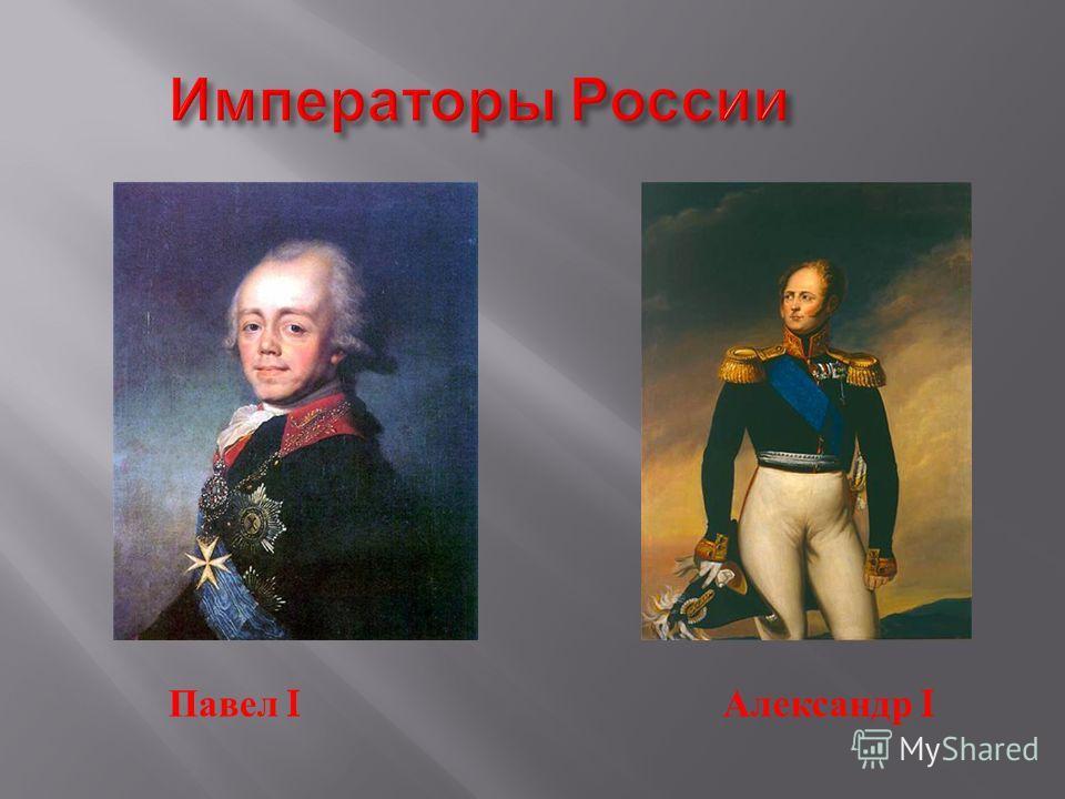 Императоры России Павел I Александр I