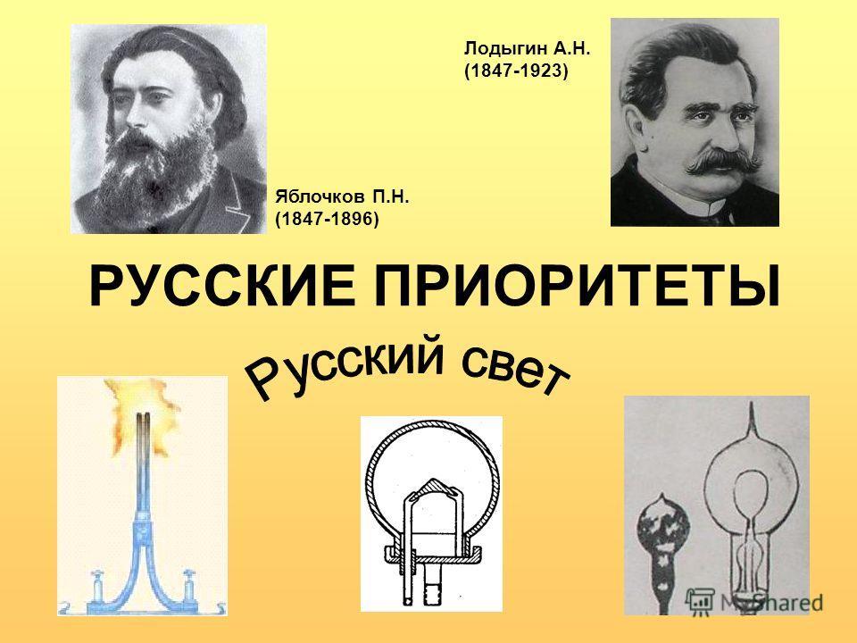 ТОМАС АЛВА ЭДИСОН (1847-1931) В 1878 г. проблемой освещения занялся американский изобретатель Томас Эдисон. Проделав 6000 опытов, он технически доработал лампу Лодыгина, выяснив, что для продолжительной работы лампы нужны откачка воздуха до низкого д