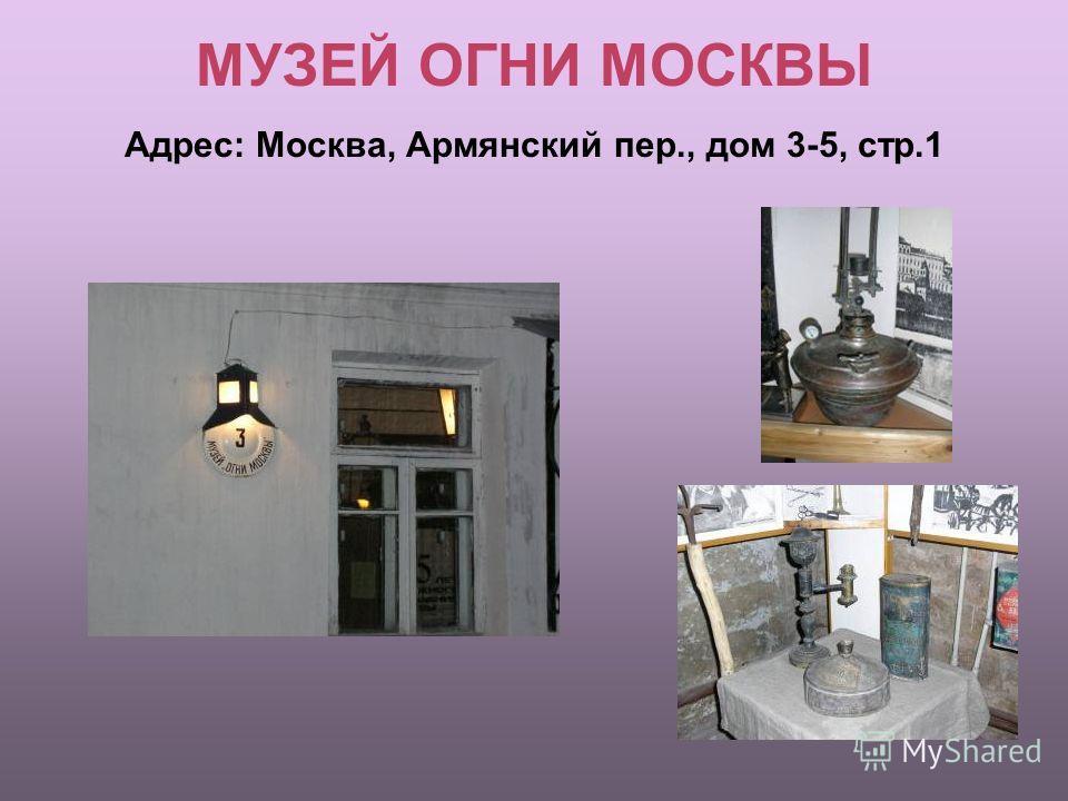 ПОЛИТЕХНИЧЕСКИЙ МУЗЕЙ Адрес: Новая площадь, дом 3/4, подъезд 1.