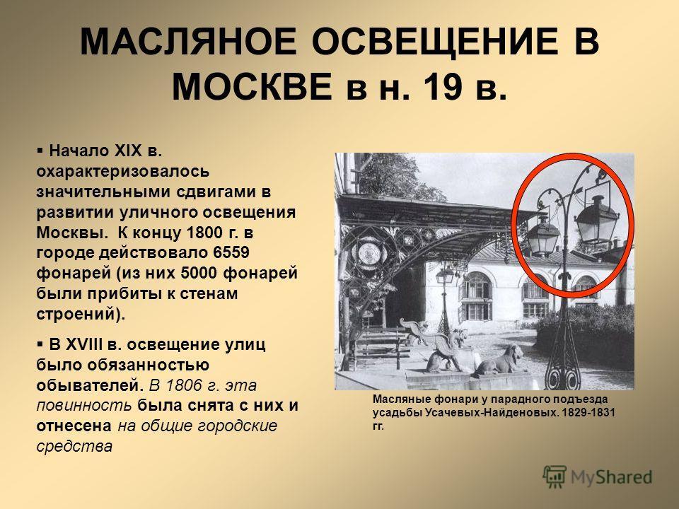 МОСКВА в начале XVIII в. –СРЕДНЕВЕКОВЫЙ ГОРОД В н. 18 в. Москва сохраняли черты средневекового города: извилистые и криволинейные улицы и переулки, большинство улиц оставались незамощенными, преобладали деревянные строения, не было водопровода и кана
