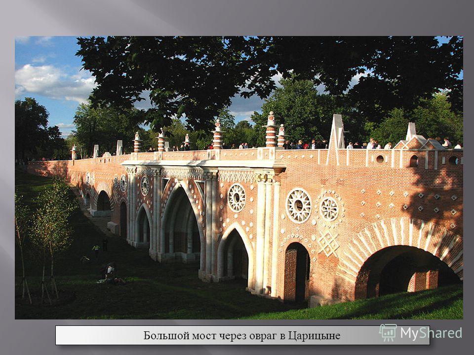 Дворец Нечаевых в усадьбе Полибино (Липецкая область) Большой мост через овраг в Царицыне
