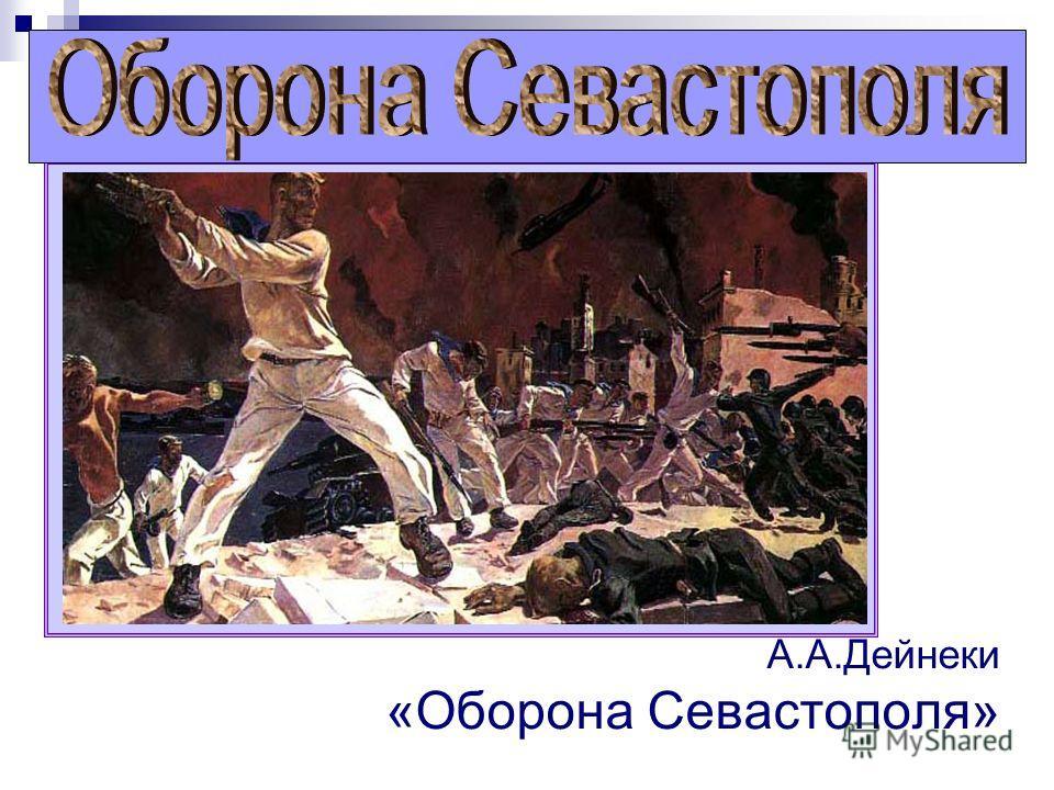 А.А.Дейнеки «Оборона Севастополя»