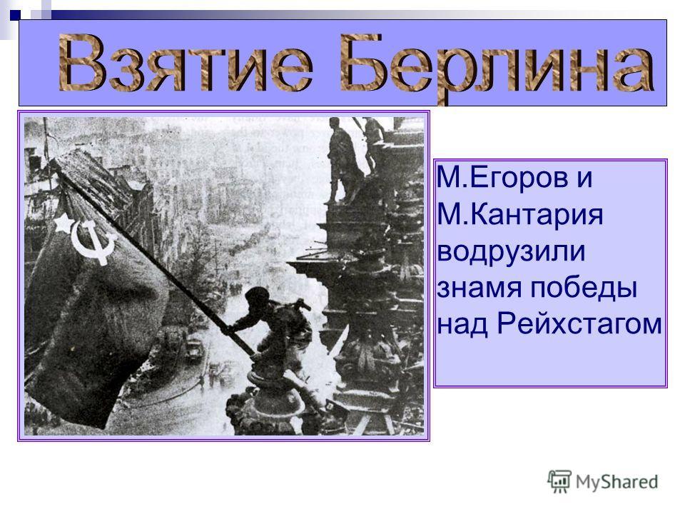 М.Егоров и М.Кантария водрузили знамя победы над Рейхстагом