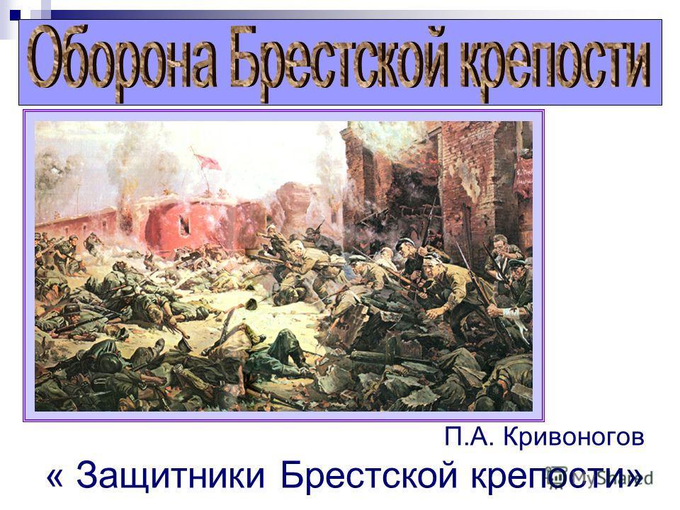 П.А. Кривоногов « Защитники Брестской крепости»