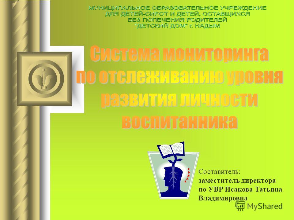 Составитель: заместитель директора по УВР Исакова Татьяна Владимировна