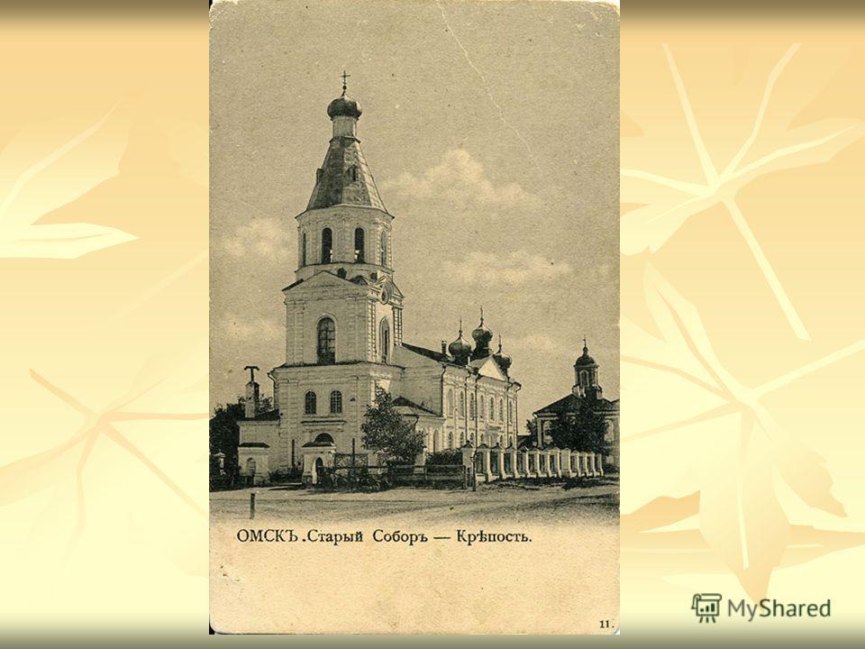 Краткое описание: Кирпичный храм в Омской крепости, первое каменное здание города. Сооружен в 1769-1773 как крепостной собор. Представлял собой прямоугольное двусветное здание с шатровой колокольней над западным входом, декорированное в стиле барокко