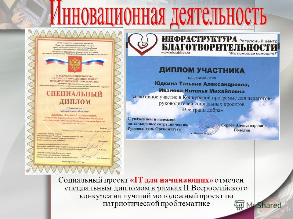 Социальный проект «IT для начинающих» отмечен специальным дипломом в рамках II Всероссийского конкурса на лучший молодежный проект по патриотической проблематике