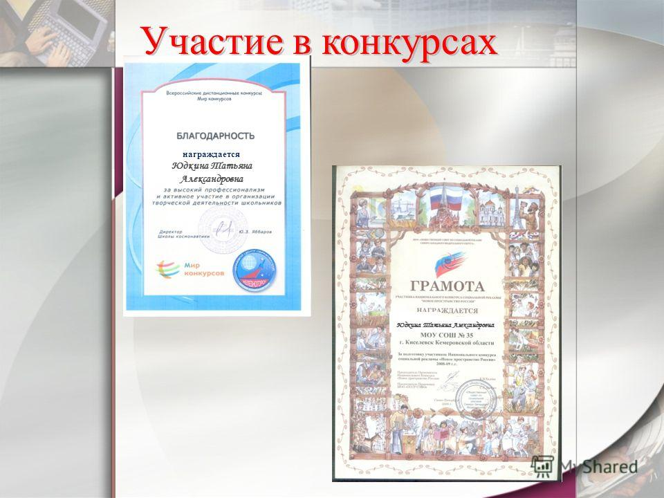 Участие в конкурсах награждается Юдкина Татьяна Александровна