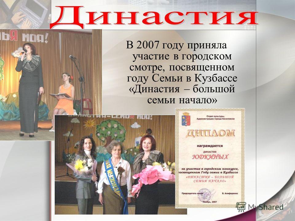 В 2007 году приняла участие в городском смотре, посвященном году Семьи в Кузбассе «Династия – большой семьи начало»
