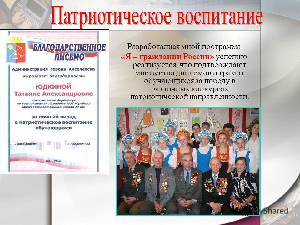 Разработанная мной программа «Я – гражданин России» успешно реализуется, что подтверждают множество дипломов и грамот обучающихся за победу в различных конкурсах патриотической направленности.