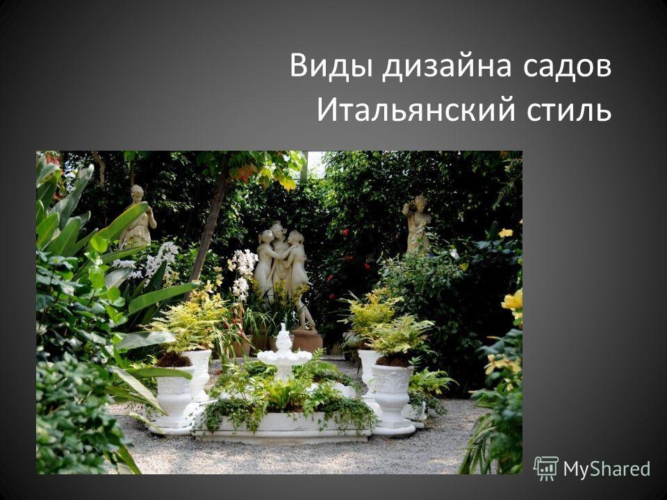 Виды дизайна садов Итальянский стиль
