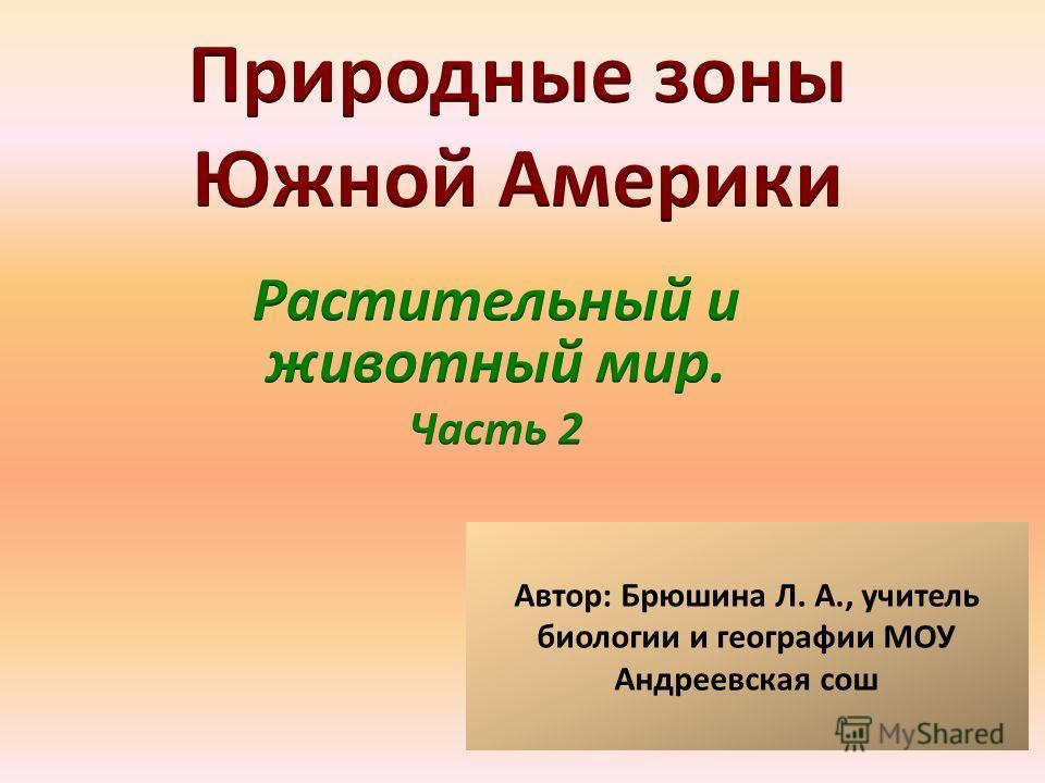 Автор: Брюшина Л. А., учитель биологии и географии МОУ Андреевская сош