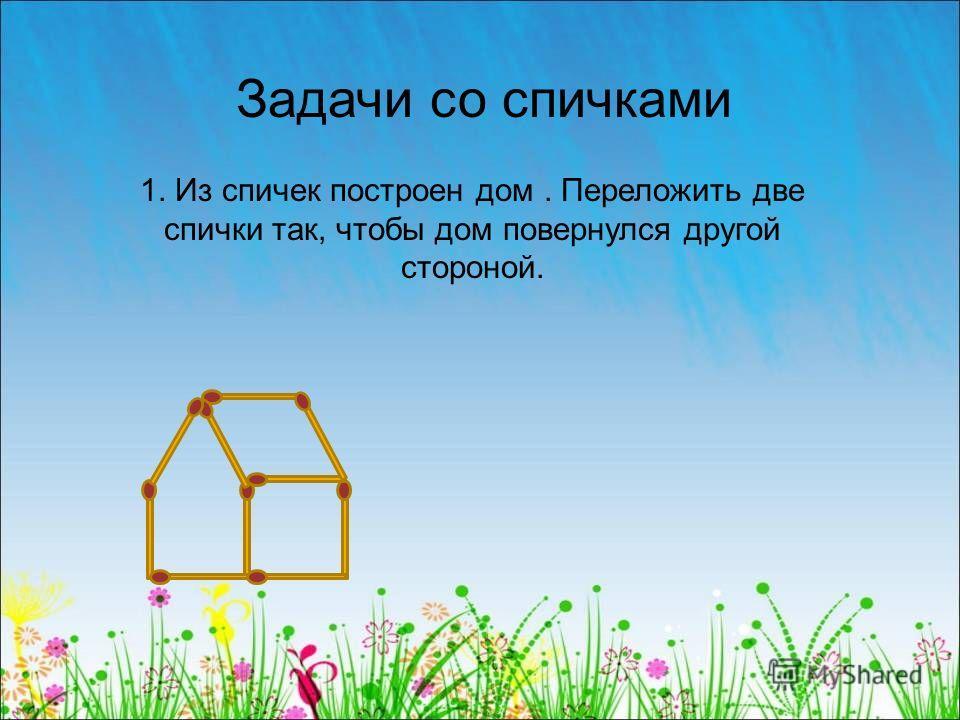 Задачи со спичками 1. Из спичек построен дом. Переложить две спички так, чтобы дом повернулся другой стороной.