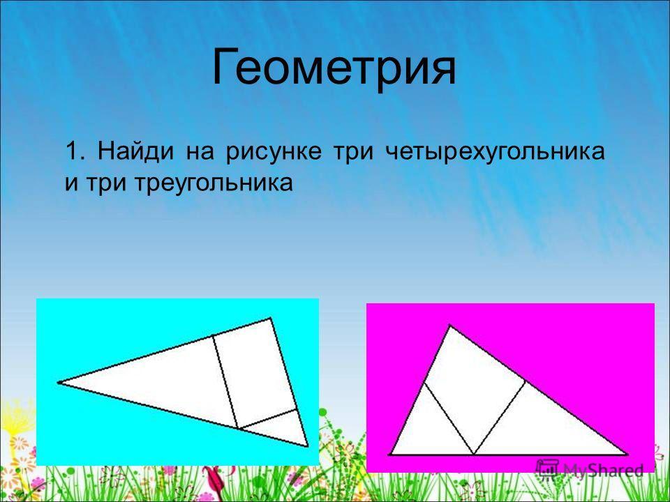 1. Найди на рисунке три четырехугольника и три треугольника Геометрия