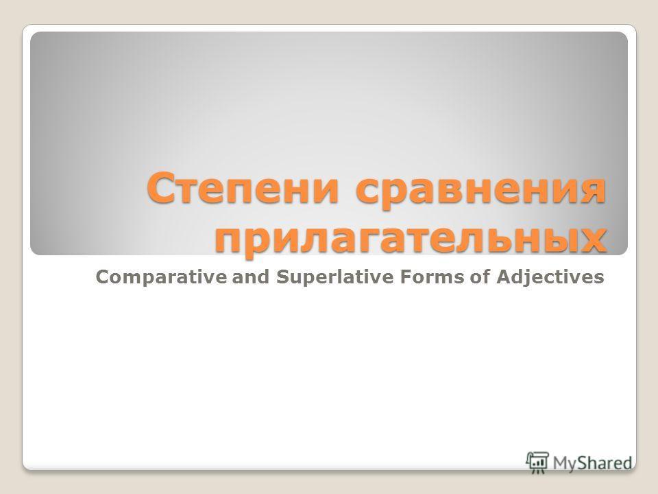 Степени сравнения прилагательных Comparative and Superlative Forms of Adjectives