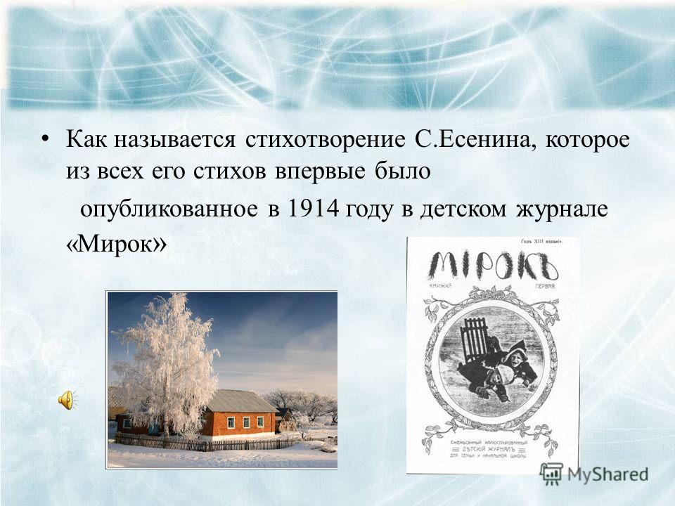 Как называется стихотворение С.Есенина, которое из всех его стихов впервые было опубликованное в 1914 году в детском журнале «Мирок »