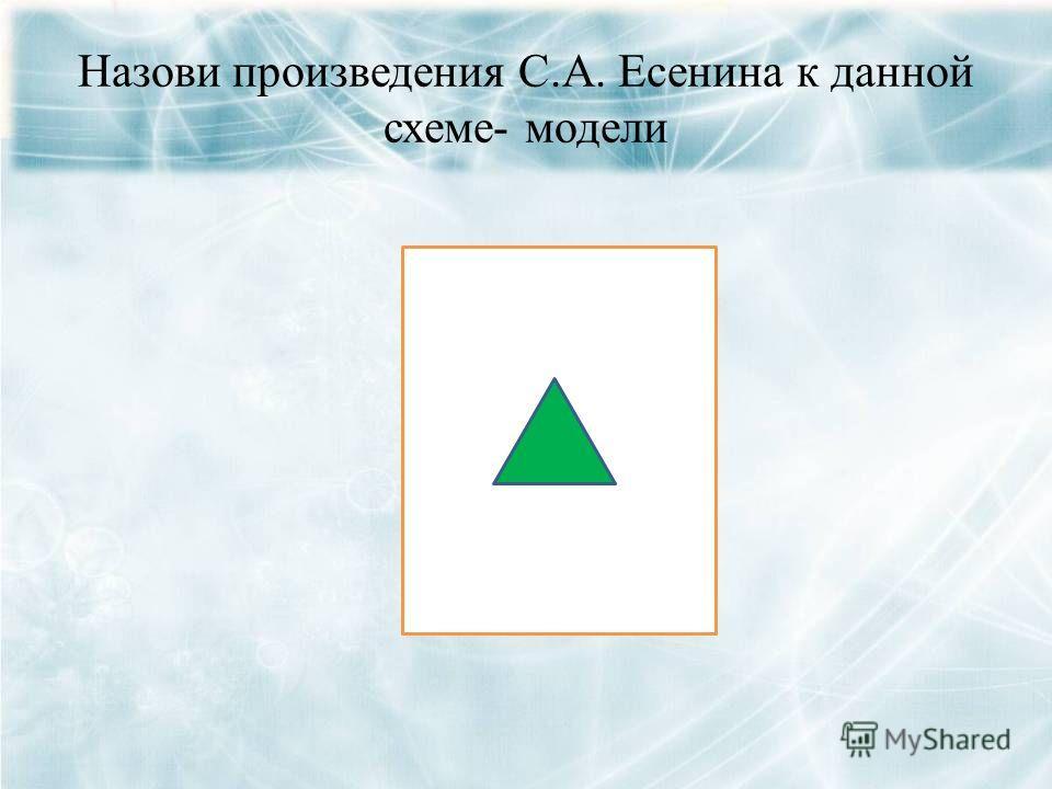 Назови произведения С.А. Есенина к данной схеме- модели