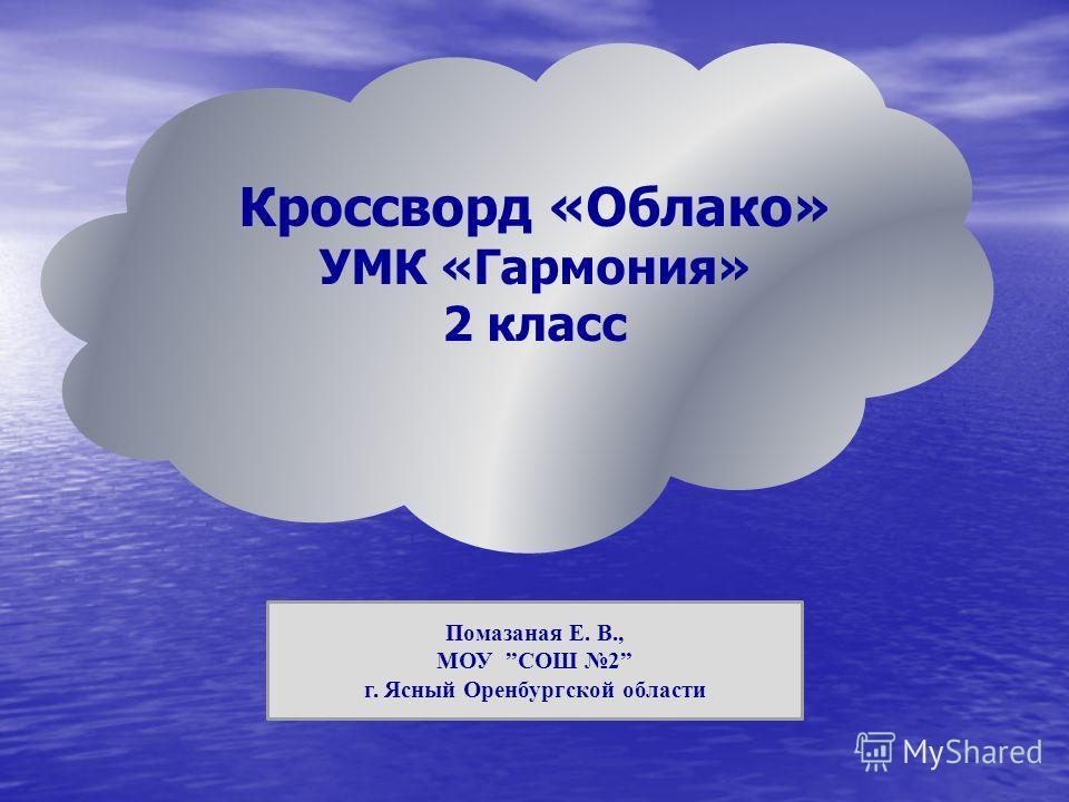 Кроссворд «Облако» УМК «Гармония» 2 класс Помазаная Е. В., МОУ СОШ 2 г. Ясный Оренбургской области