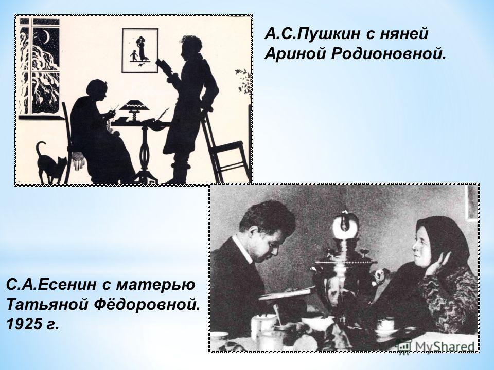 А.С.Пушкин с няней Ариной Родионовной. С.А.Есенин с матерью Татьяной Фёдоровной. 1925 г.