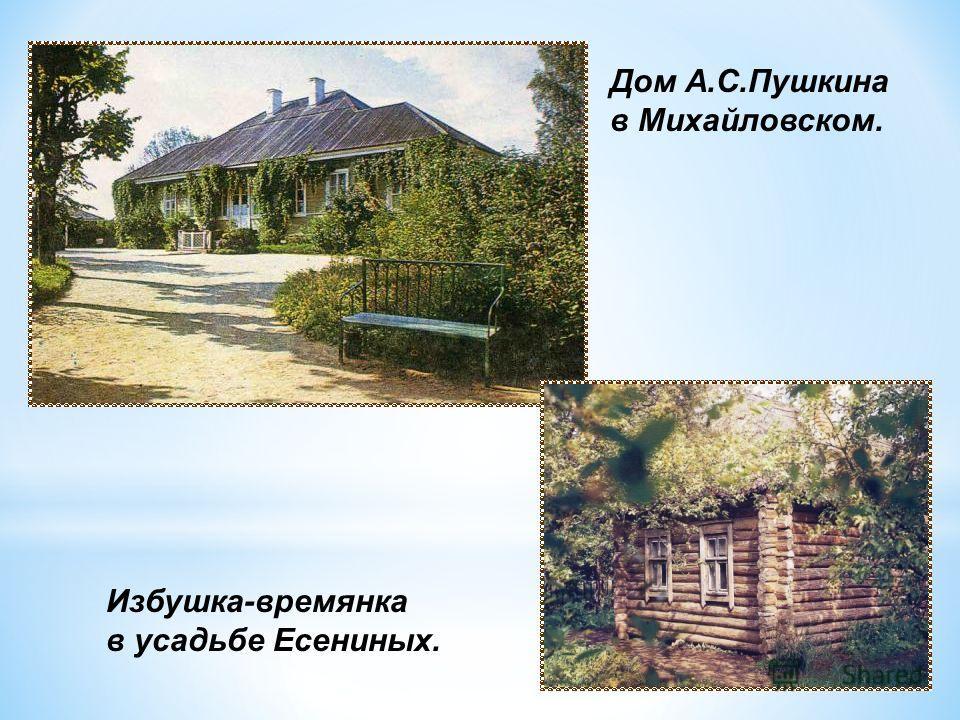 Дом А.С.Пушкина в Михайловском. Избушка-времянка в усадьбе Есениных.