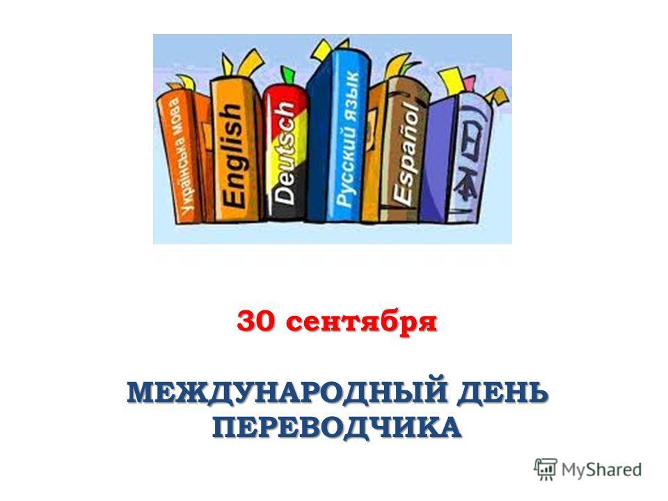 30 сентября МЕЖДУНАРОДНЫЙ ДЕНЬ ПЕРЕВОДЧИКА