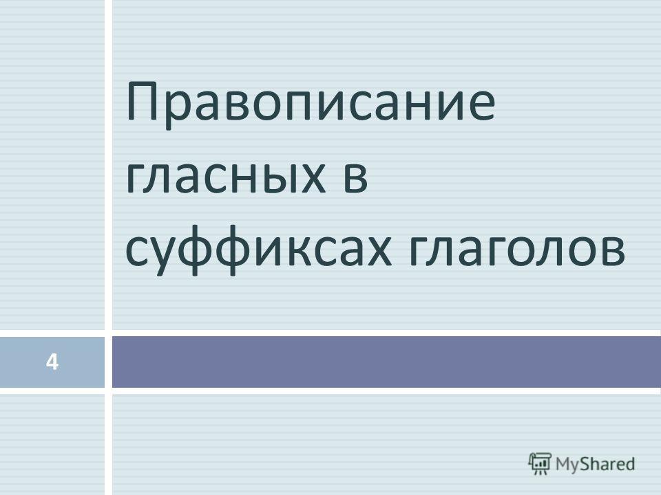 Правописание гласных в суффиксах глаголов 4