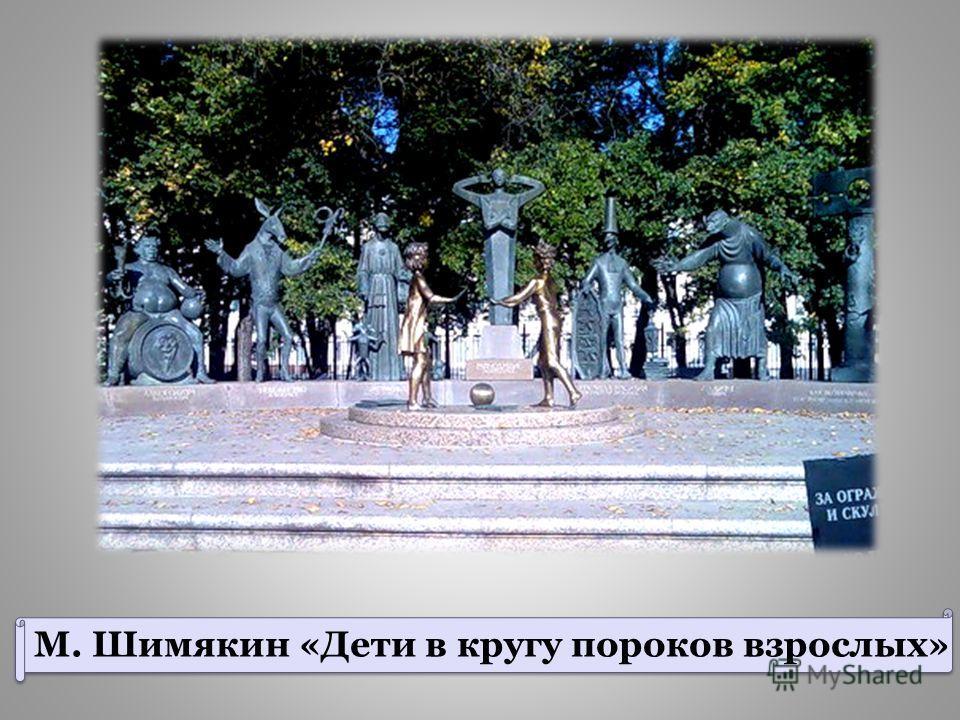 М. Шимякин «Дети в кругу пороков взрослых»