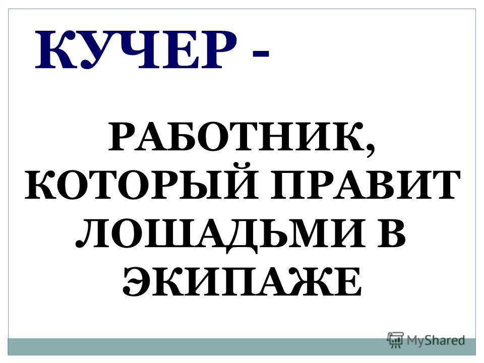 БАРИН - В СТАРИНУ В РОССИИ ЧЕЛОВЕК ИЗ ВЫСШЕГО СОСЛОВИЯ