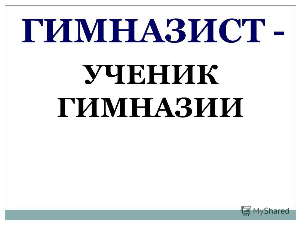 УЕЗДНЫЙ ГОРОД - ОБЛАСТНОЙ ЦЕНТР