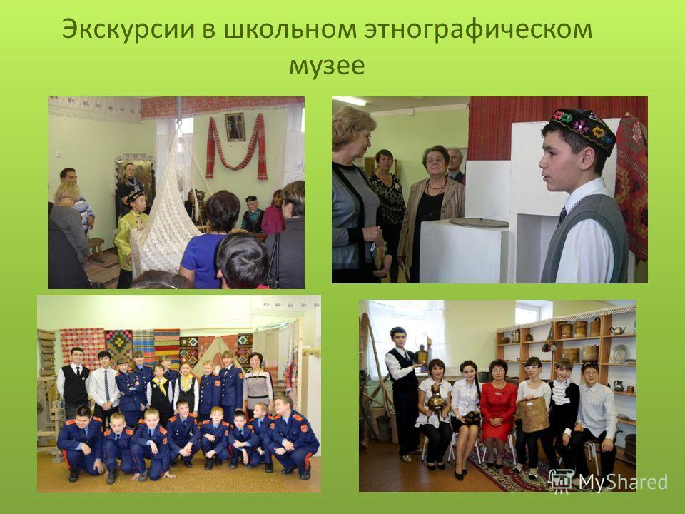 Экскурсии в школьном этнографическом музее