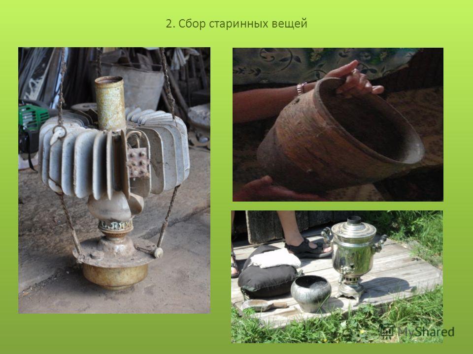 2. Сбор старинных вещей
