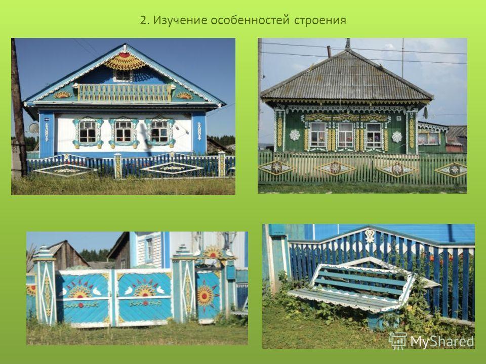 2. Изучение особенностей строения