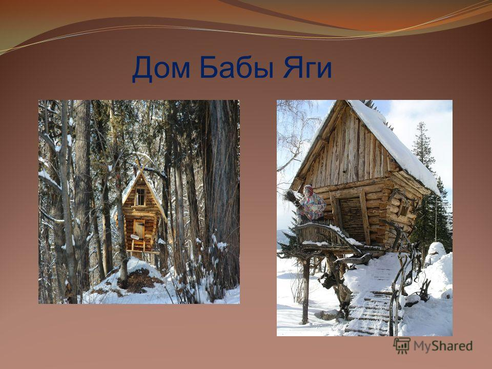 Дом Бабы Яги