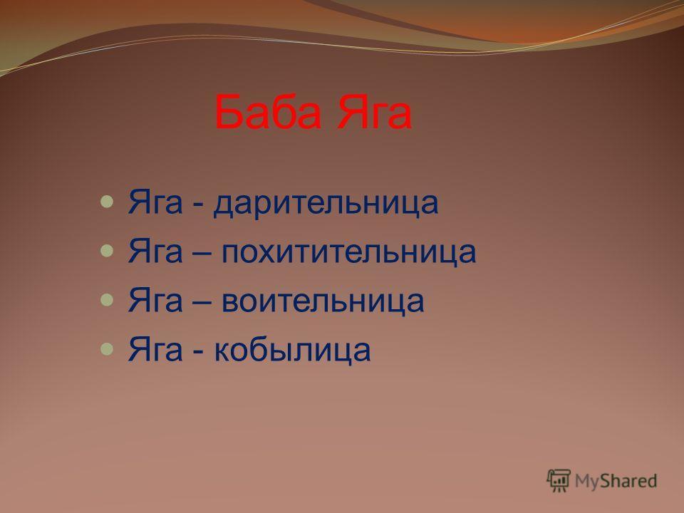 Баба Яга Яга - дарительница Яга – похитительница Яга – воительница Яга - кобылица