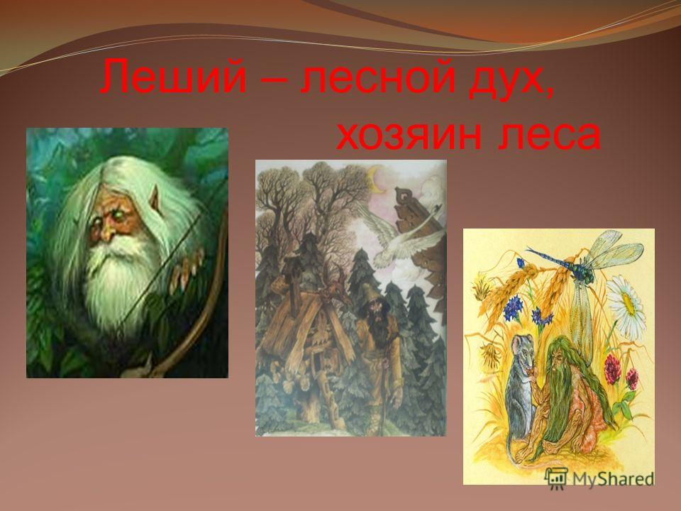 Леший – лесной дух, хозяин леса