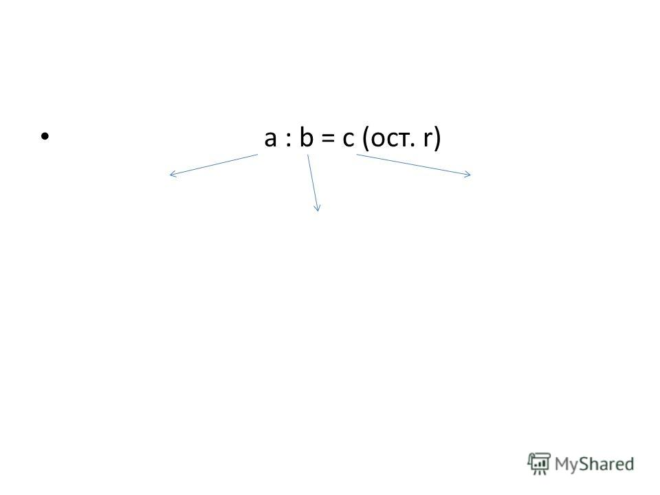 а : b = c (ост. r)