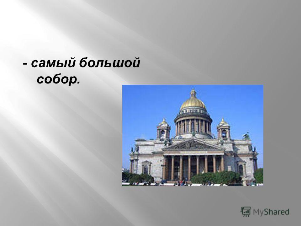 - самый большой собор.