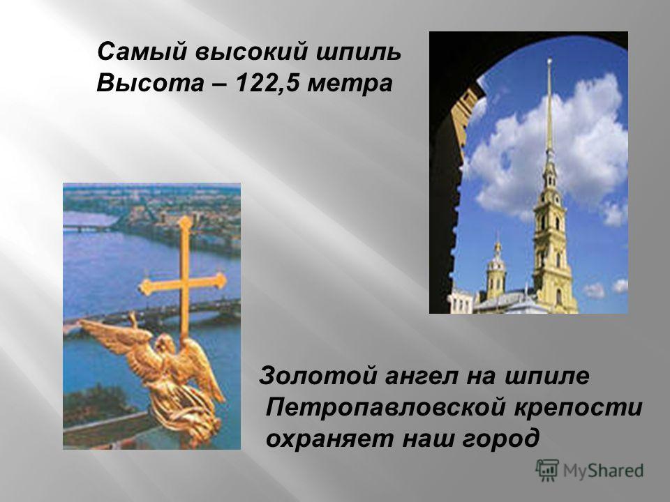 Самый высокий шпиль Высота – 122,5 метра Золотой ангел на шпиле Петропавловской крепости охраняет наш город