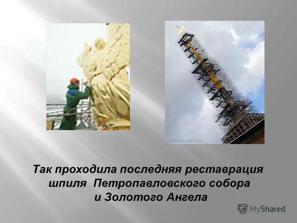 Так проходила последняя реставрация шпиля Петропавловского собора и Золотого Ангела