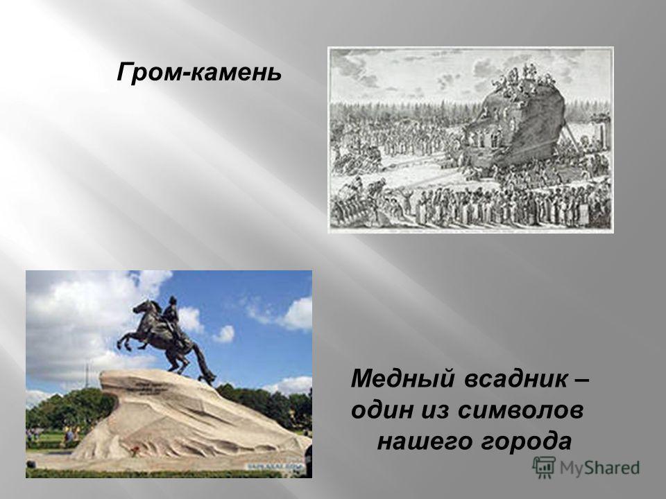 Гром-камень Медный всадник – один из символов нашего города