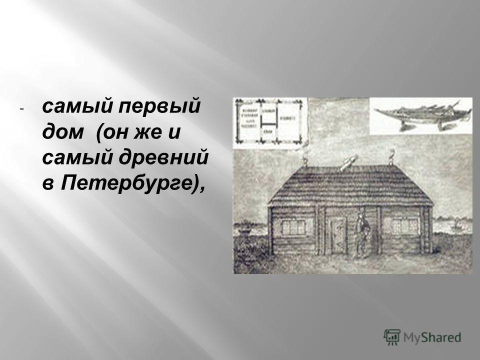 - самый первый дом (он же и самый древний в Петербурге),