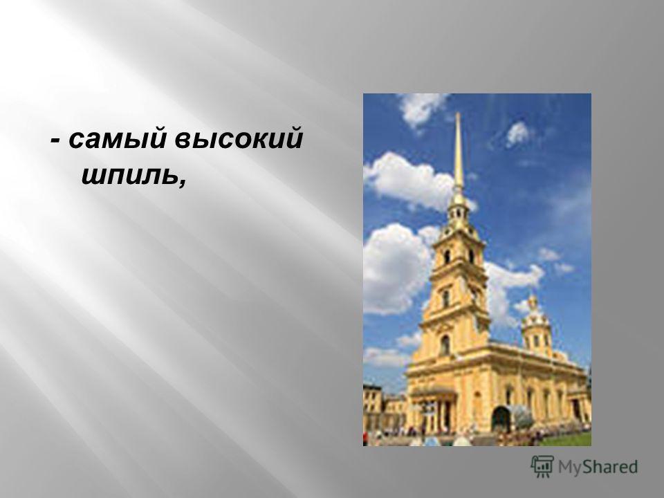- самый высокий шпиль,