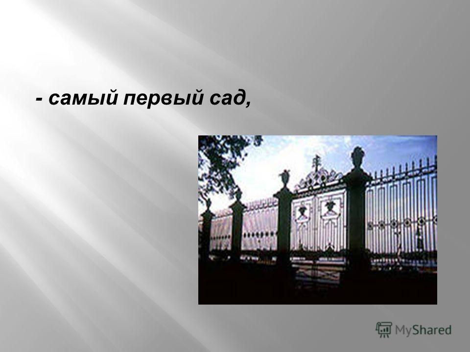 - самый первый сад,