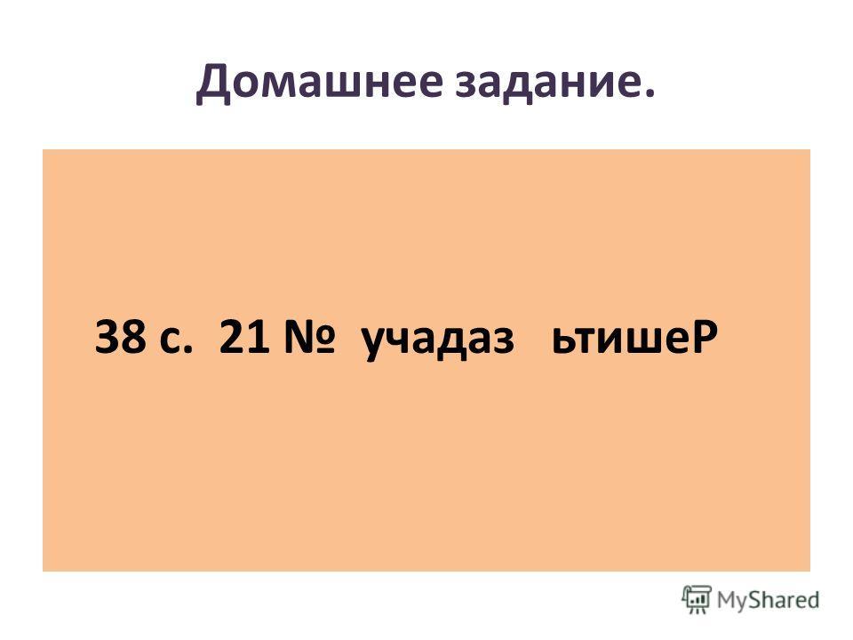 Домашнее задание. 38 с. 21 учадаз ьтишеР