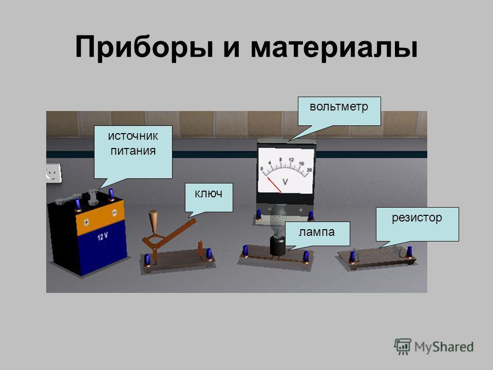 Приборы и материалы источник питания вольтметр ключ лампа резистор